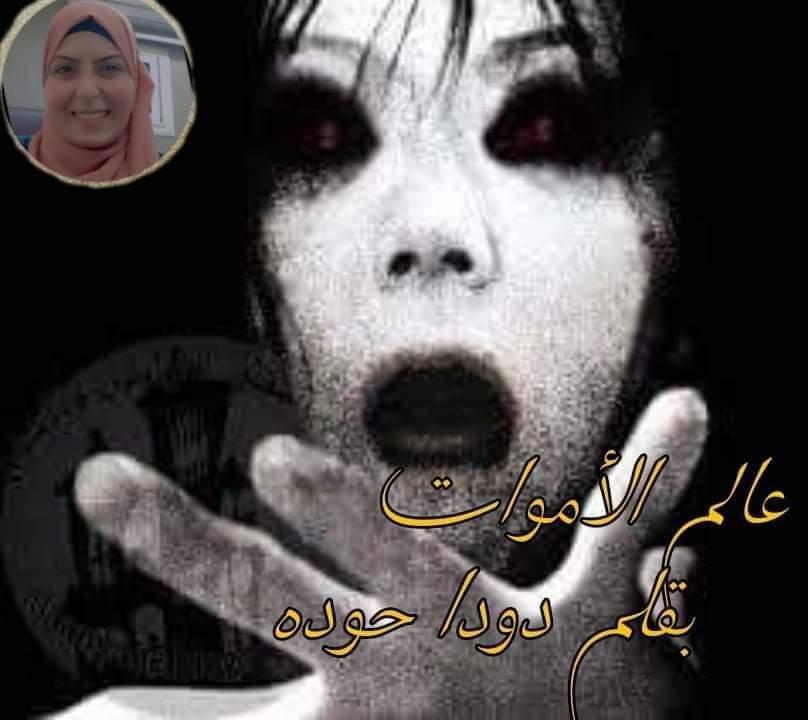 رواية عالم الاموات لكاتبة هويدا زغلول