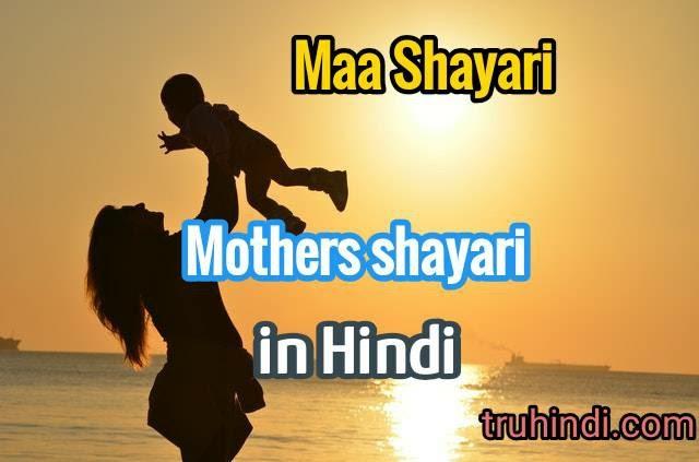 माँ शायरी - Maa Shayari in Hindi, Mothers Day Shayari in Hindi - (Best 2020)