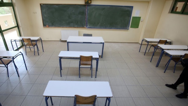 Κλειστά και στο Δήμο Άργους Μυκηνών για δυο ημέρες τα σχολεία