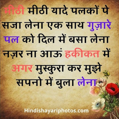 Heart Touching Shayari in Hindi