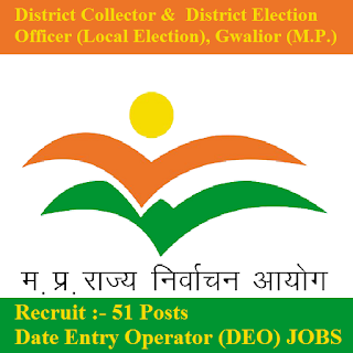 District Administration Gwalior, Gwalior Administrative Admit Card, Admit Card, gwalior administrative logo
