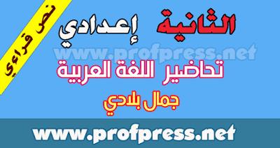 تحضير النص القرائي جمال بلادي للسنة الثانية إعدادي مرشدي في اللغة العربية