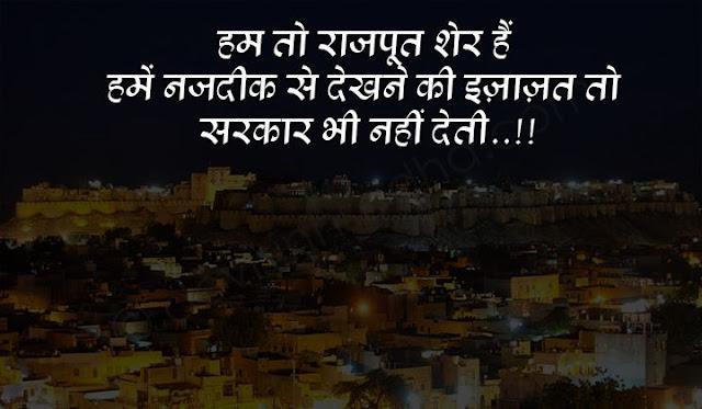 royal blood status for rajput