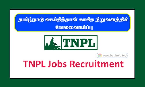 TNPL Recruitment 2021, Apply Online for TNPL Apprentice Recruitment 2021 Karur Vacancies.