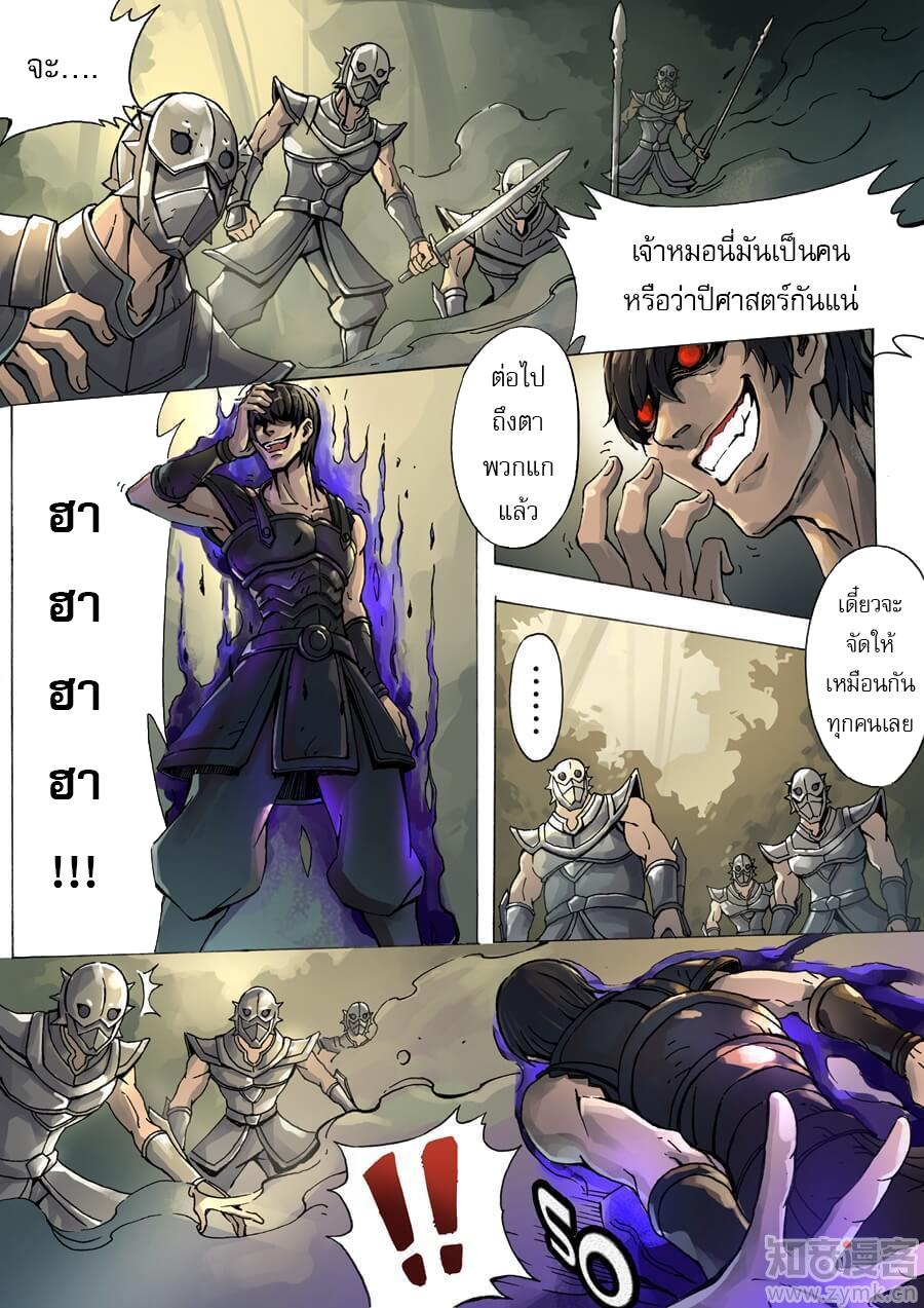 อ่านการ์ตูน Tangyan in the other world 6 ภาพที่ 16
