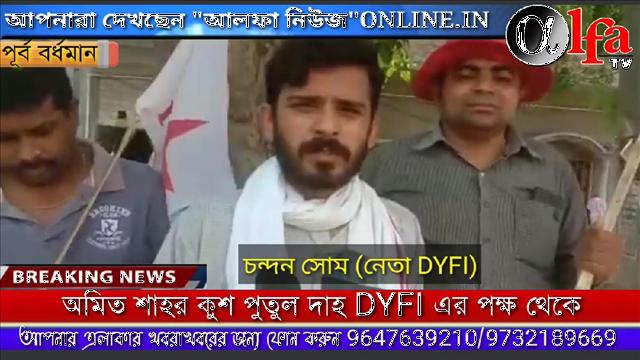 DYFI Leader Chandan som protests amit shah