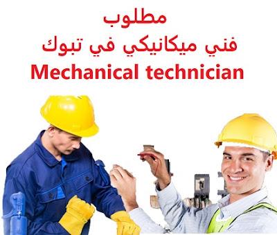وظائف السعودية مطلوب فني ميكانيكي في تبوك Mechanical technician