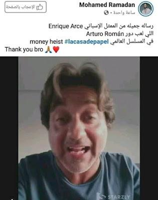 محمد رمضان يدفع المال الي بطل مسلسل la casa de papel من اجل ان يقوم بتهنئته