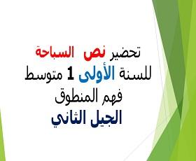 تحضير نص السباحة ( فهم المنطوق ) لغة عربية سنة أولى متوسط، مذكرة درس: