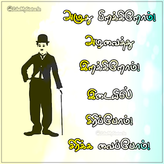 Smile Quote in Tamil