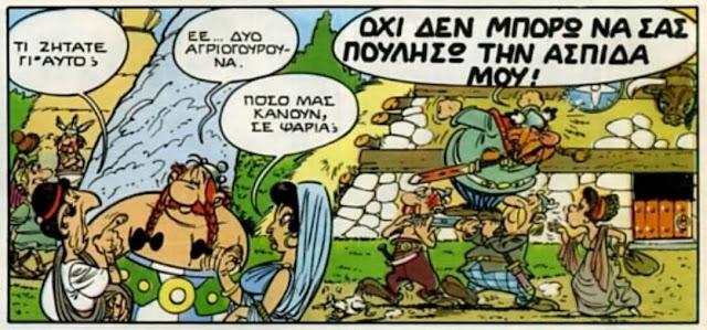 Η εμπορευματοποίηση στον Αστερίξ... από την Κατοικία των Θεών / Commercialism in Asterix and the Mansion of the Gods