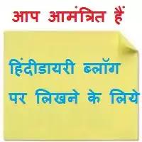 हिंदीडायरी पर ब्लॉग लेखक आमंत्रित हैं