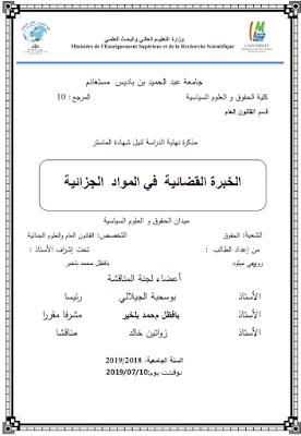مذكرة ماستر: الخبرة القضائية في المواد الجزائية PDF
