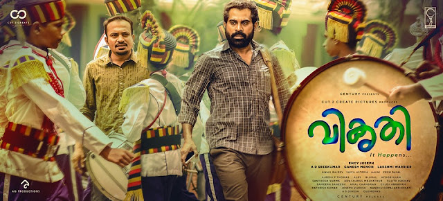 vikrithi movie, vikrithi malayalam movie, www.mallurelease.com