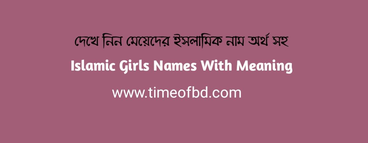 মেয়েদের ইসলামিক নাম,  মেয়েদের ইসলামিক নাম অর্থসহ,  মেয়েদের নাম অর্থসহ,  islamic girls names with meaning