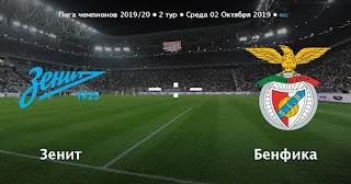 Зенит - Бенфика смотреть онлайн бесплатно 2 октября 2019 прямая трансляция в 22:00 МСК.