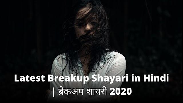 Latest Breakup Shayari in Hindi | ब्रेकअप शायरी 2020