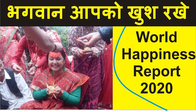 World Happiness Report 2020 of India   aalmi urdu