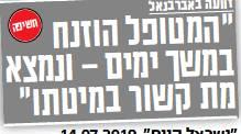 """""""המטופל הוזנח במשך ימים - ונמצא מת כשהוא קשור במיטתו"""" , רן רזניק , ישראל היום , 13.07.2019"""