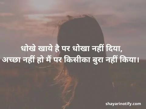 sad-hindi-shayari-photos