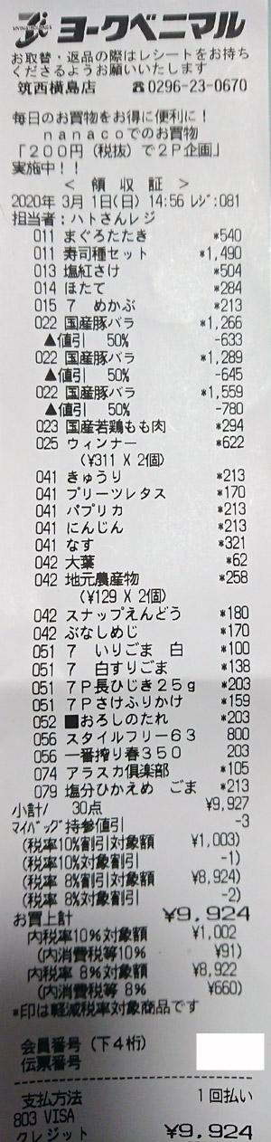 ヨークベニマル 筑西横島店 2020/3/1 のレシート