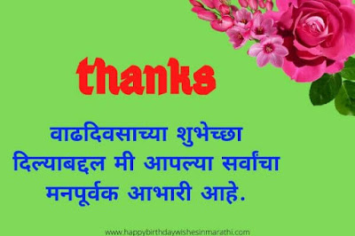 thanks for birthday wishes in marathi
