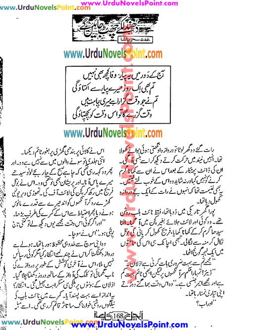 Dhundlaky chatt jaen gy by Iffat Sehar Pasha