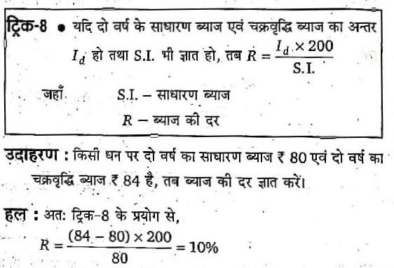 किसी धन पर 2 वर्ष का साधारण व्याज ₹80 एवं 2 वर्ष का चक्रवृद्धि व्याज ₹84 है , तब व्याज की दर ज्ञात करे ?