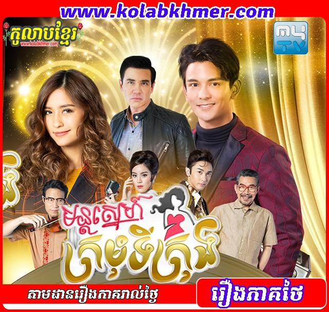Mon Sneh Kromom Ti Krong