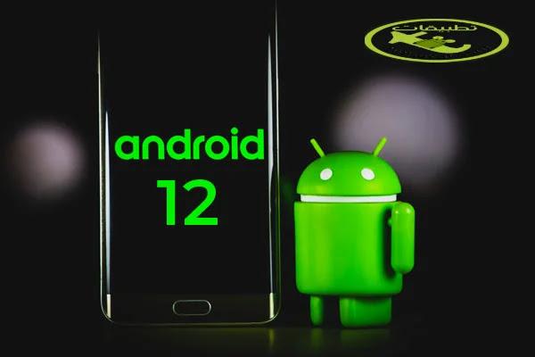 قائمة الهواتف التي ستحصل على اندرويد 12 و مميزاته Android 12