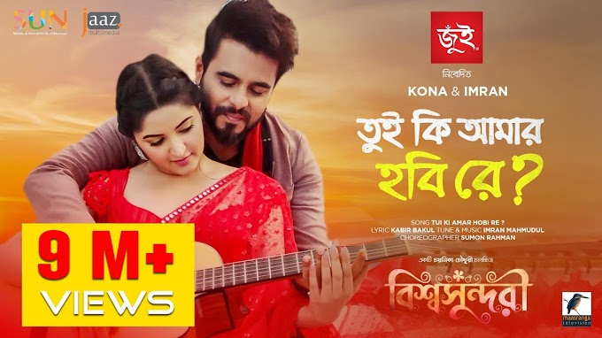 তুই কি আমার হবি রে TUI KI AMAR HOBI RE SONG LYRICS - IMRAN MAHMUDUL & KONA