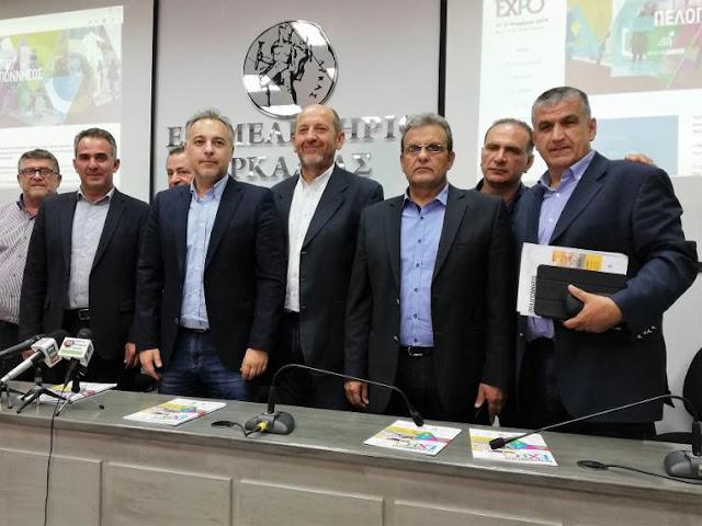 Πάνω από 200 εκθέτες στην «Πελοπόννησος EXPO» στις 13 έως και τις 17 Νοεμβρίου