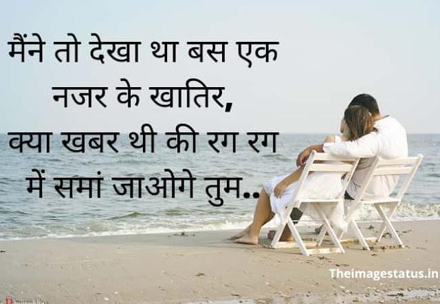 Love Status In Hindi for Girlfriend
