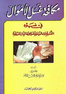 مكافحة غسل الأموال في ضوء التشريعات الداخلية والاتفاقيات الدولية - وسيم حسام الدين الاحمد