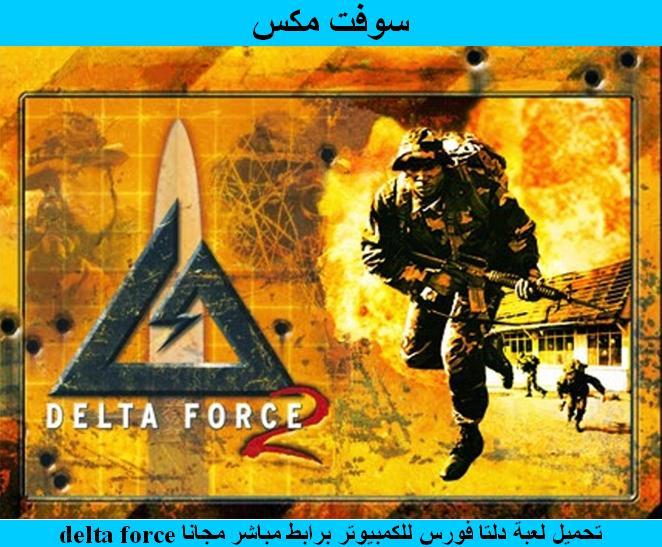 تحميل لعبة دلتا فورس برابط مباشر ميديا فاير للكمبيوتر مضغوطة مجانا download delta force free