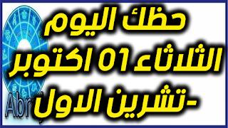 حظك اليوم الثلاثاء 01 اكتوبر-تشرين الاول 2019