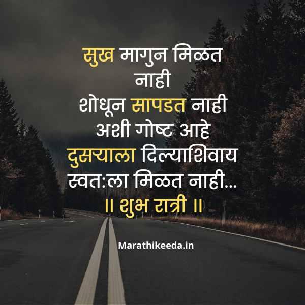 Good Night Quotes in Marathi