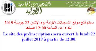التسجيلات الجامعية 2019