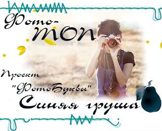 """Я в ТОП-3 от блога """"Синяя груша"""""""
