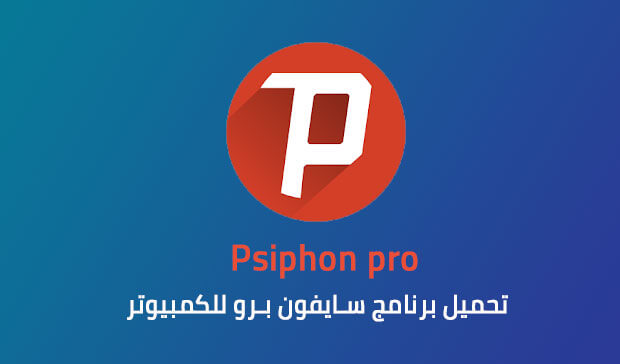 تحميل سايفون برو للكمبيوتر برابط مباشر Psiphon 2021