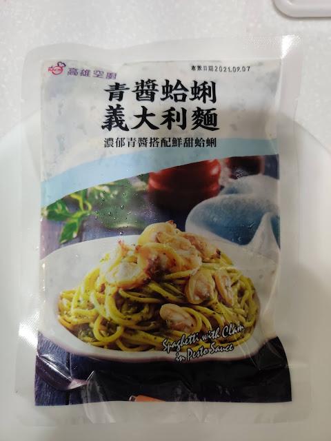 高雄空廚 青醬蛤蜊義大利麵