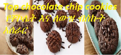 Top, chocolate, chip, cookies, | Learn, How, to, make, best, chocolate, and Almond, biscuits, | የቸኮሌት እና ለውዝ ብስኩት አሰራር,