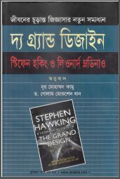 Epub stephen grand download hawking the design