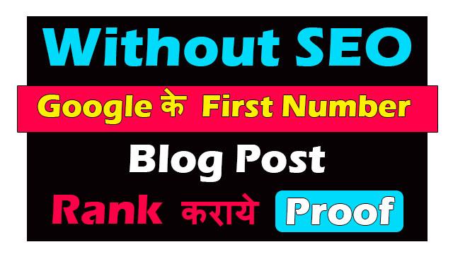 SEO Kare Bina Blog Post Ko First Page Par Rank Kaise Kare