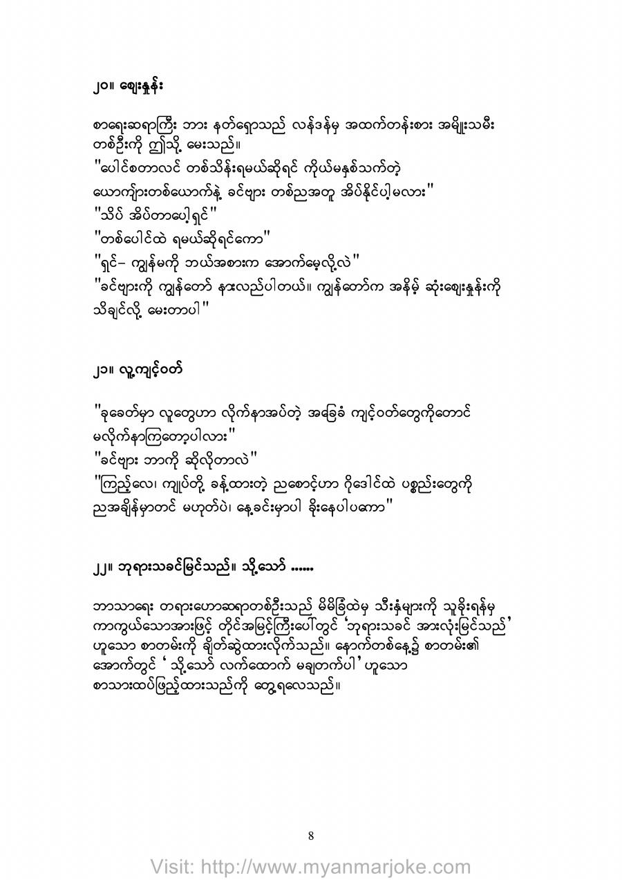 The Price, myanmar jokes
