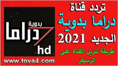 تردد قناة دراما بدوية الجديد 2021 وطريقة تنزيل القناة على نايل سات