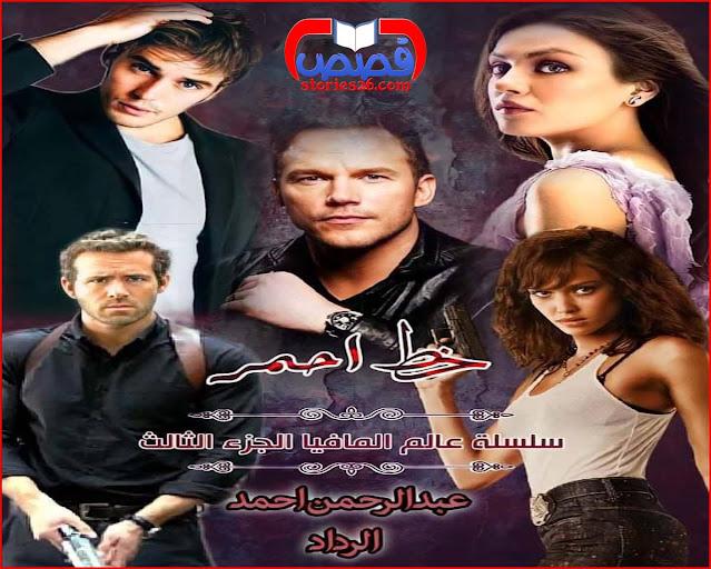 رواية خط احمر بقلم عبد الرحمن أحمد