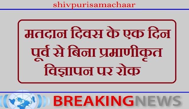 मतदान दिवस के एक दिन पूर्व से बिना प्रमाणीकृत विज्ञापन पर रोक - Shivpuri News