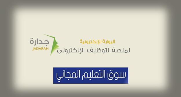 سارع بالتقديم في نظام جداره وظائف اداريه 1440 وزارة الخدمة المدنية