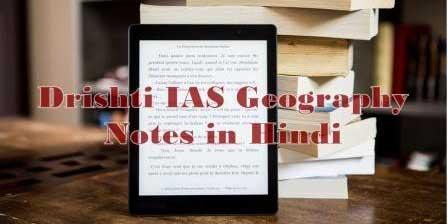 Drishti IAS Geography Notes Free PDF Download